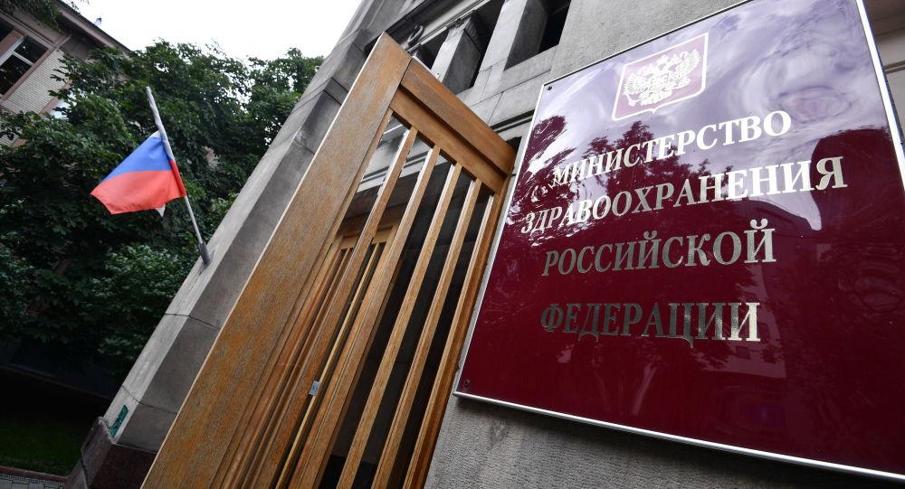 俄羅斯衛生部