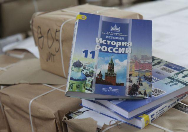 俄羅斯歷史教科書