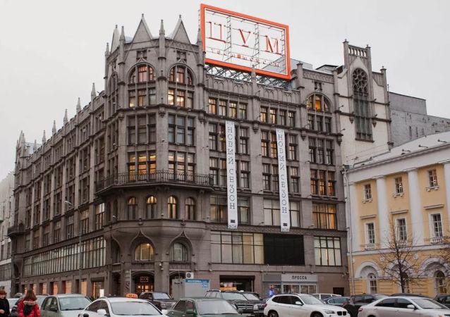 莫斯科中央百貨商店