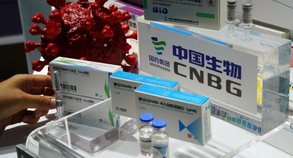 中國國藥集團研制的新冠疫苗