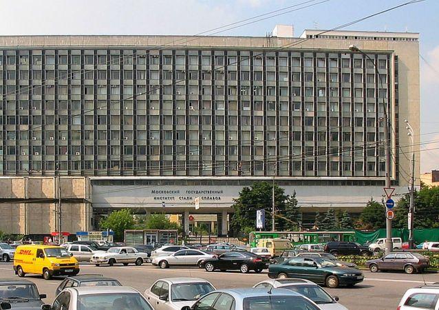 莫斯科國立鋼鐵與合金學院(MISIS)