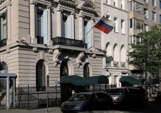 俄羅斯駐紐約總領事館