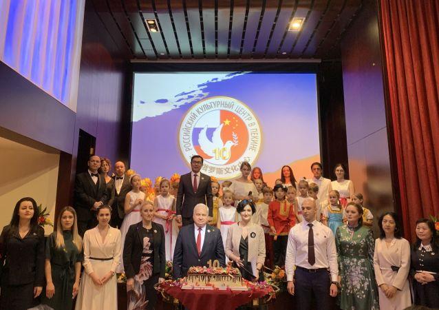 俄羅斯文化中心成立10週年慶祝活動在京舉行