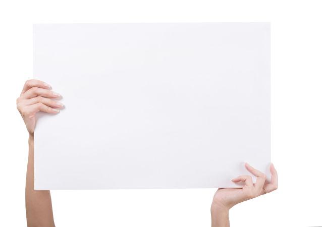 捷克發現消滅病毒的紙張