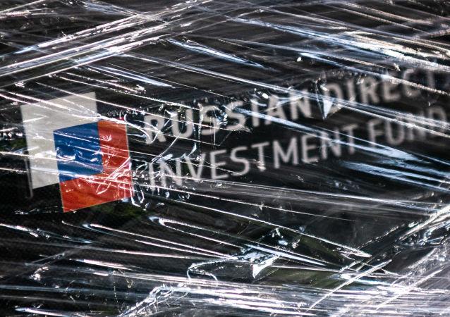 俄直接投資基金