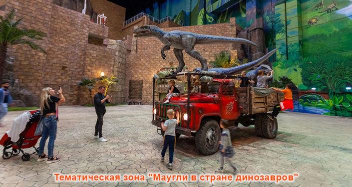 「恐龍之國的毛克利」主題區