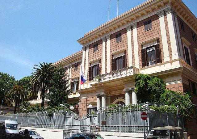 俄羅斯駐意大利大使館