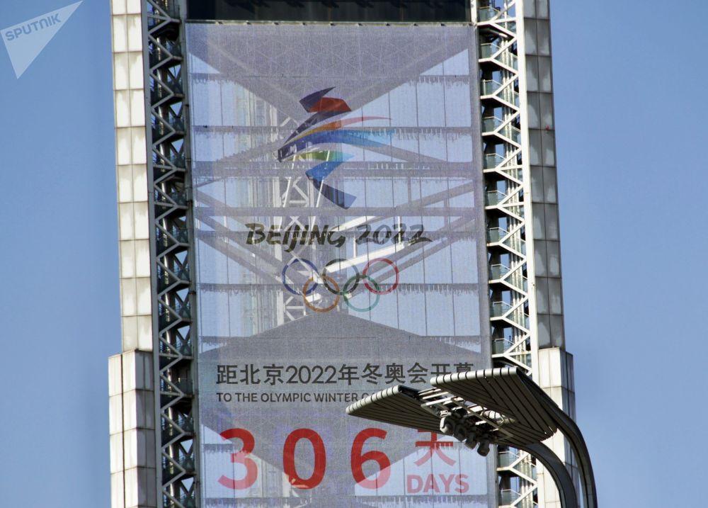 北京奧林匹克公園裡的2022年冬奧會倒計時牌。