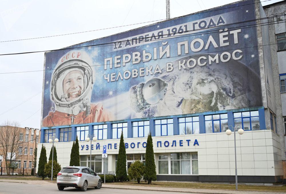 加加林市首飛太空歷史博物館。