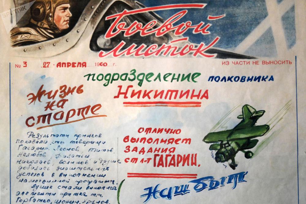 加加林市宇航員之家展出的部隊板報。