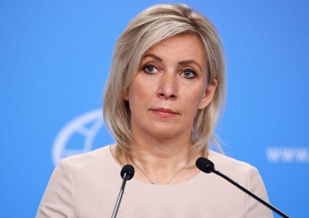 俄羅斯外交部發言人瑪麗亞∙扎哈羅娃