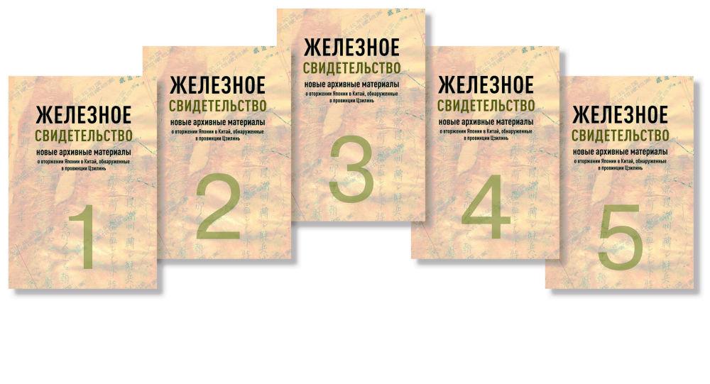 日本侵華《鐵證如山》系列叢書首卷將在俄羅斯出版發行