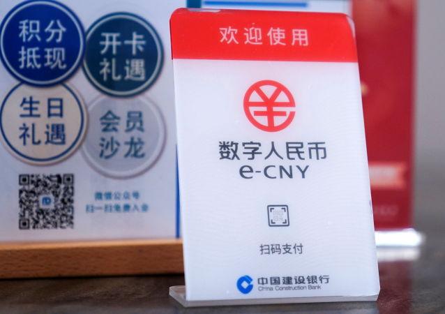 中國開始試行用數字人民幣支付工資