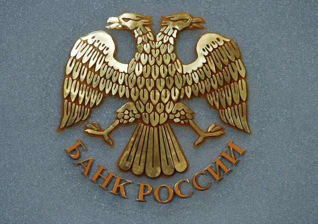 俄羅斯央行