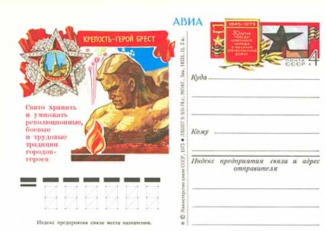紀念曾被遺忘的衛國戰爭英雄的郵票