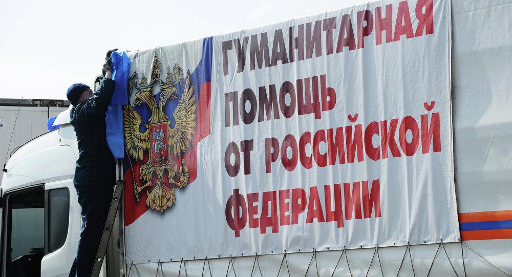 俄羅斯今日向頓巴斯地區派遣第66支人道車隊