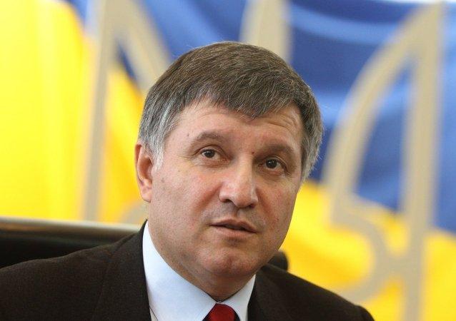 烏克蘭內務部部長阿爾森•阿瓦科夫