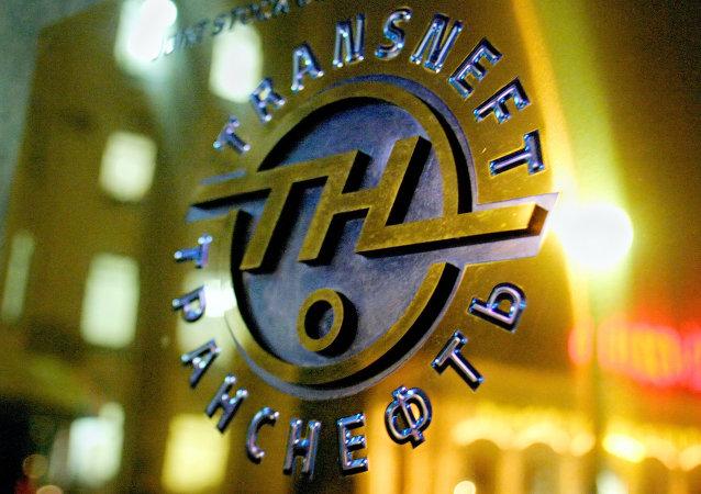 俄羅斯國家石油管道運輸(Transneft)公司