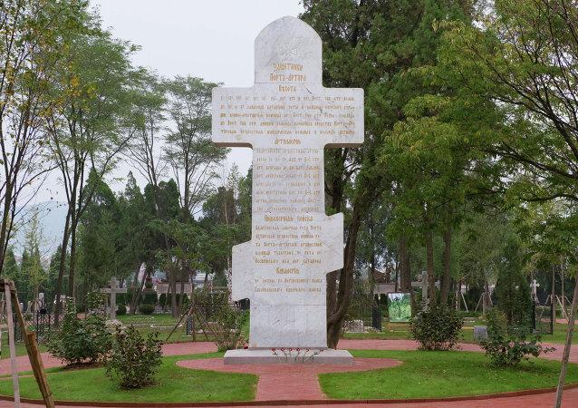 俄聯邦國防部:在中國找到1000名蘇聯戰士墓葬