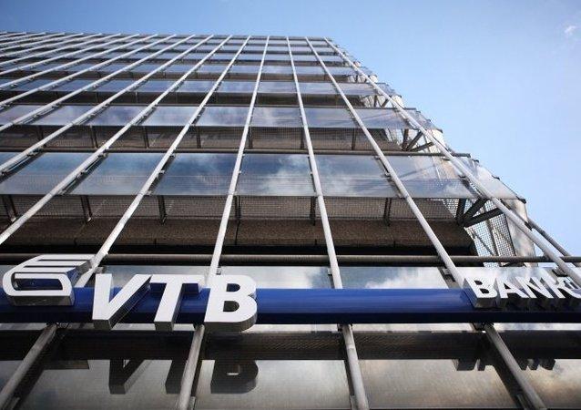 俄外貿銀行