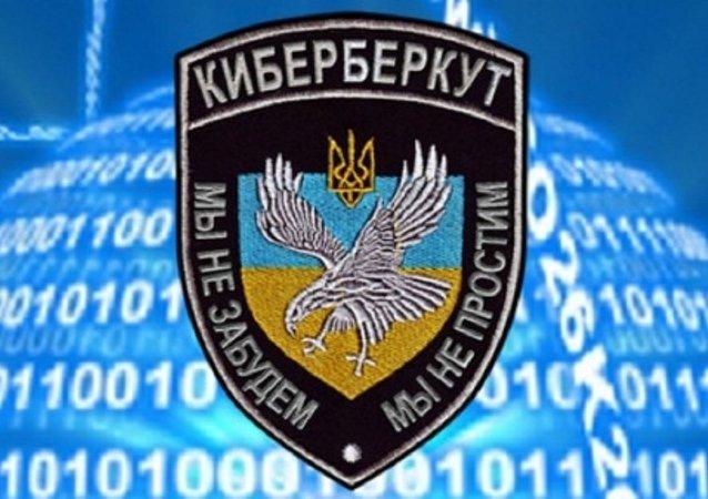 CyberBerkut