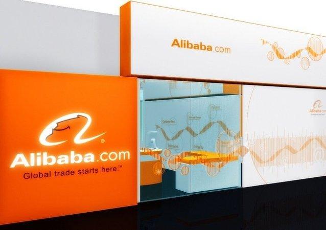 阿里巴巴繼續拓展在俄業務規模
