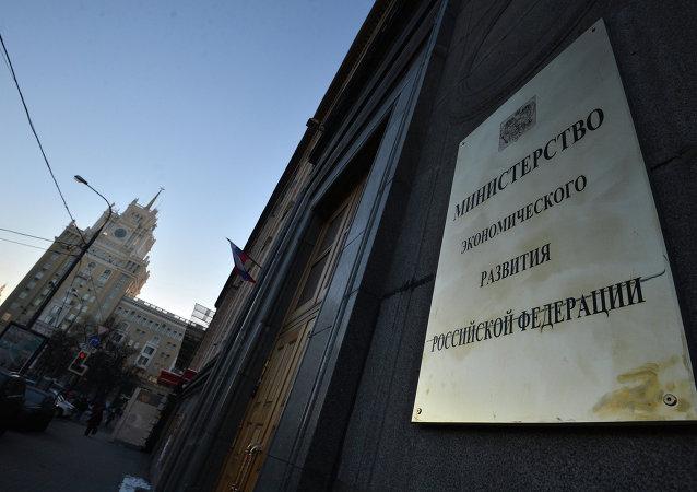 俄經濟發展部大樓
