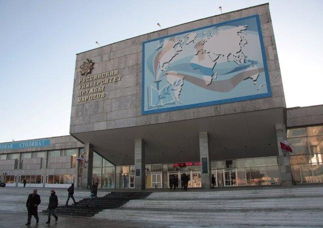 俄人民友誼大學