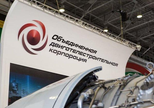 俄聯合發動機製造集團