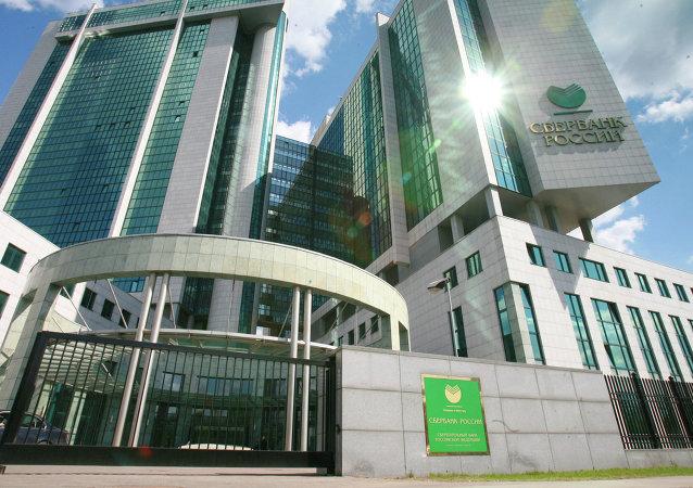 俄儲蓄銀行