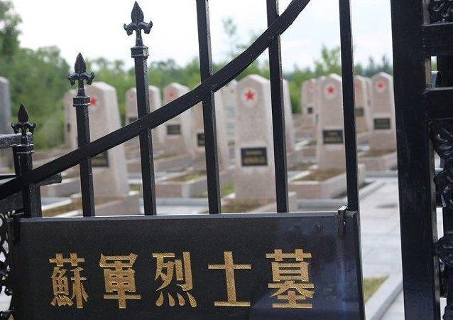 蘇軍烈士墓