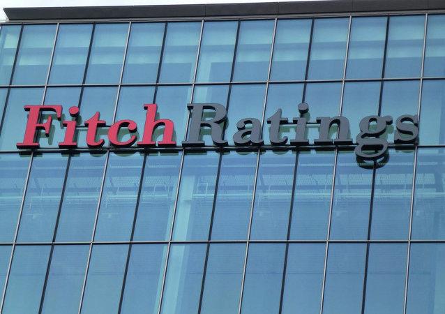 專家:惠譽上調俄信用評級決定將有助於向市場吸引投資
