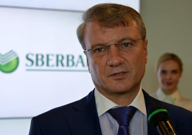 俄羅斯儲蓄銀行行長戈爾曼·格列夫