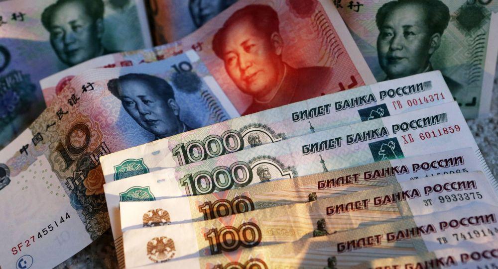 俄中金融監管部門建議加快本幣結算進程