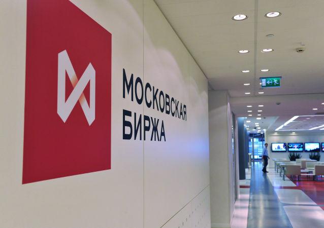 莫斯科證券交易所計劃於今年第三季度開啓外國股票交易