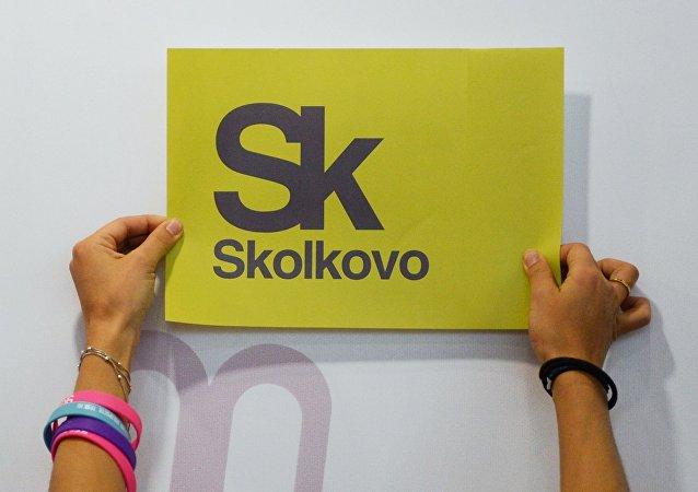 俄中投資基金將為斯科爾科沃風投公司的三個基金投資15億盧布