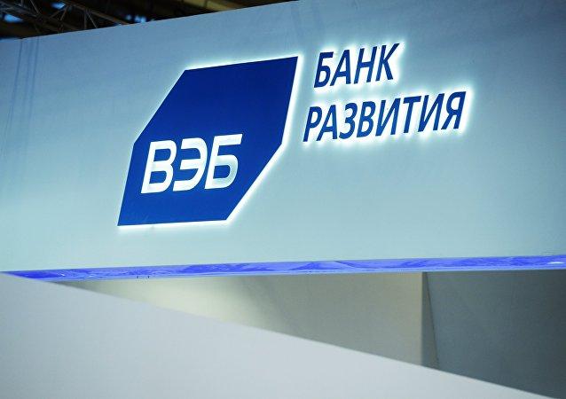 俄外經銀行旗下公司將在廣東設子公司