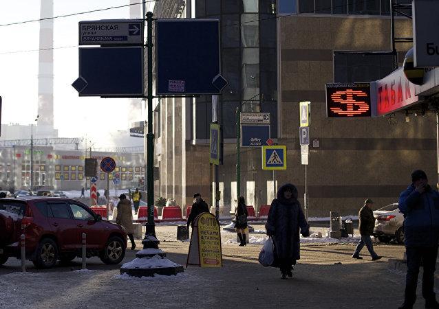 俄羅斯經濟