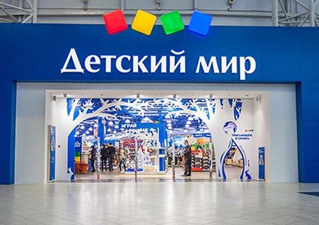 俄中投資基金代表進入「兒童世界」董事會