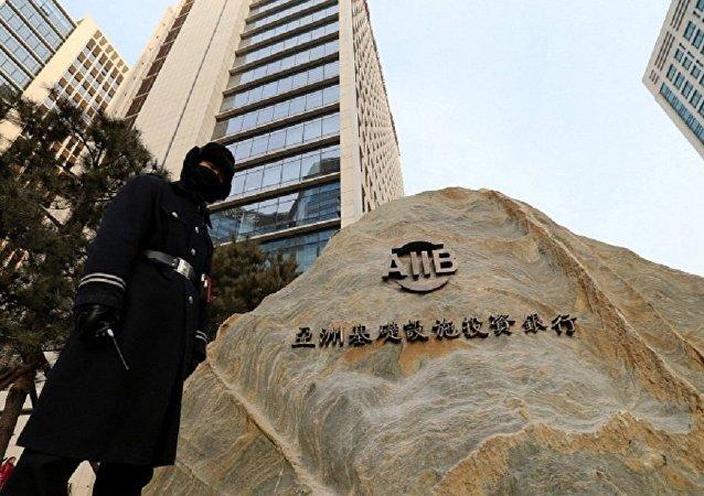 亞投行(AIIB)