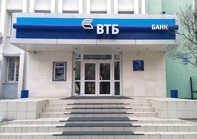 外貿銀行駐布拉戈維申斯克