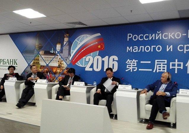 中俄中小企業事業論壇