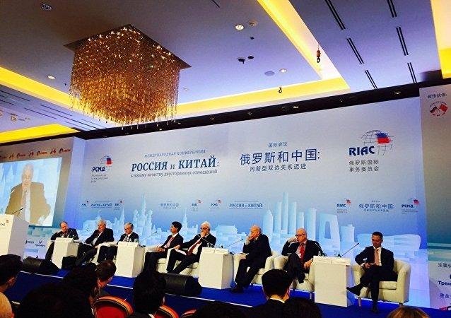 國際會議「中國和俄羅斯