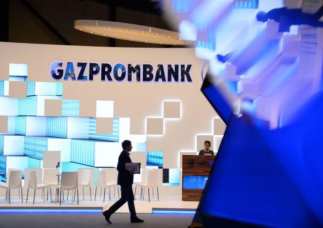 俄天然氣工業銀行(Gazprombank)