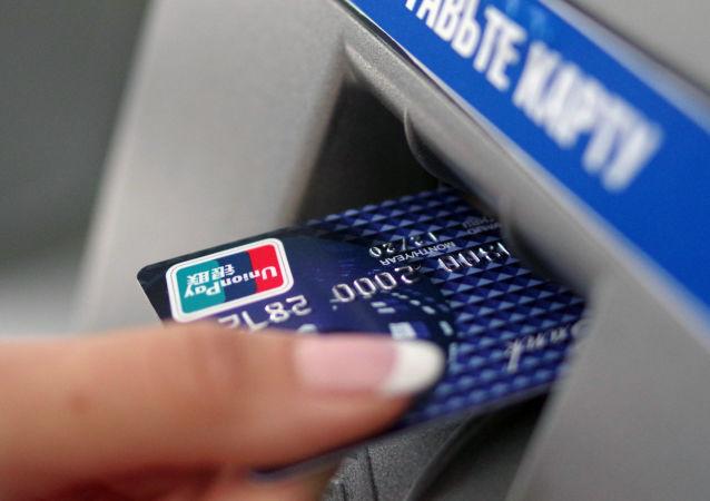 俄儲蓄銀行開始提供對中國銀聯卡的服務