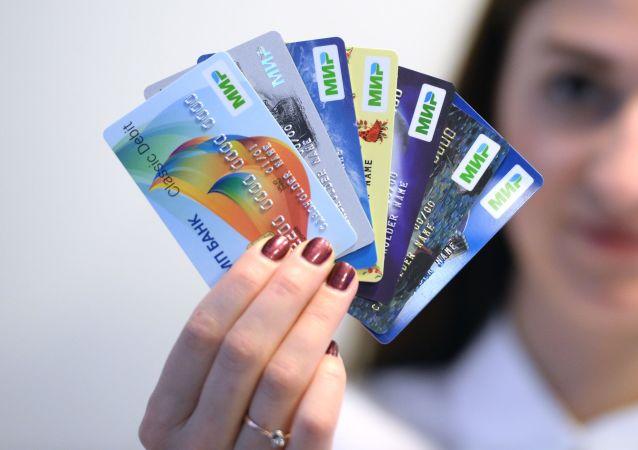 俄儲蓄銀行開通「世界」卡受理業務