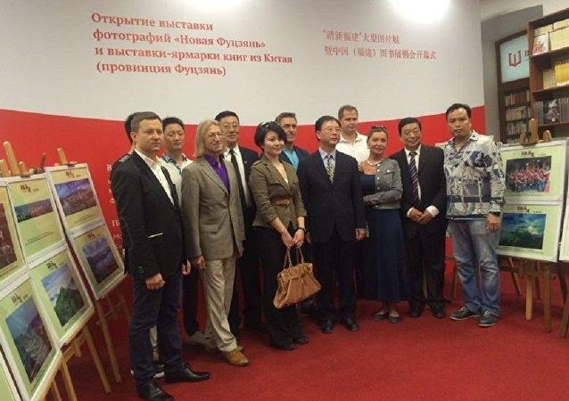 福建攝影&圖書展在莫斯科開幕