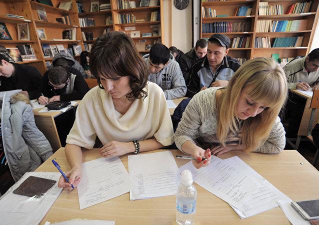 逾205萬名外國公民通過俄移民綜合考試