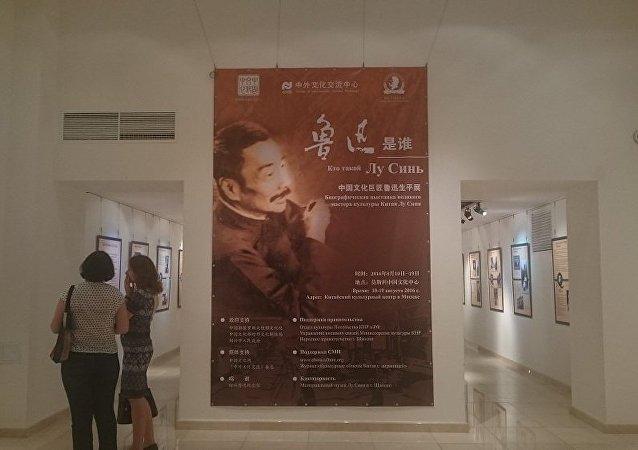紀念魯迅誕辰135年展覽在莫斯科舉行