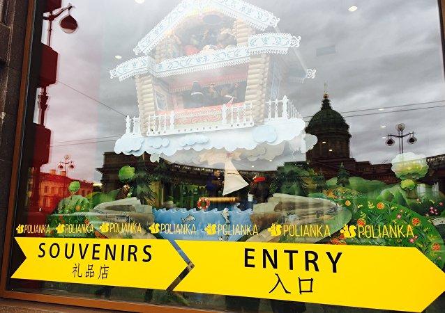中國旅遊者更為頻繁地前往俄羅斯購物